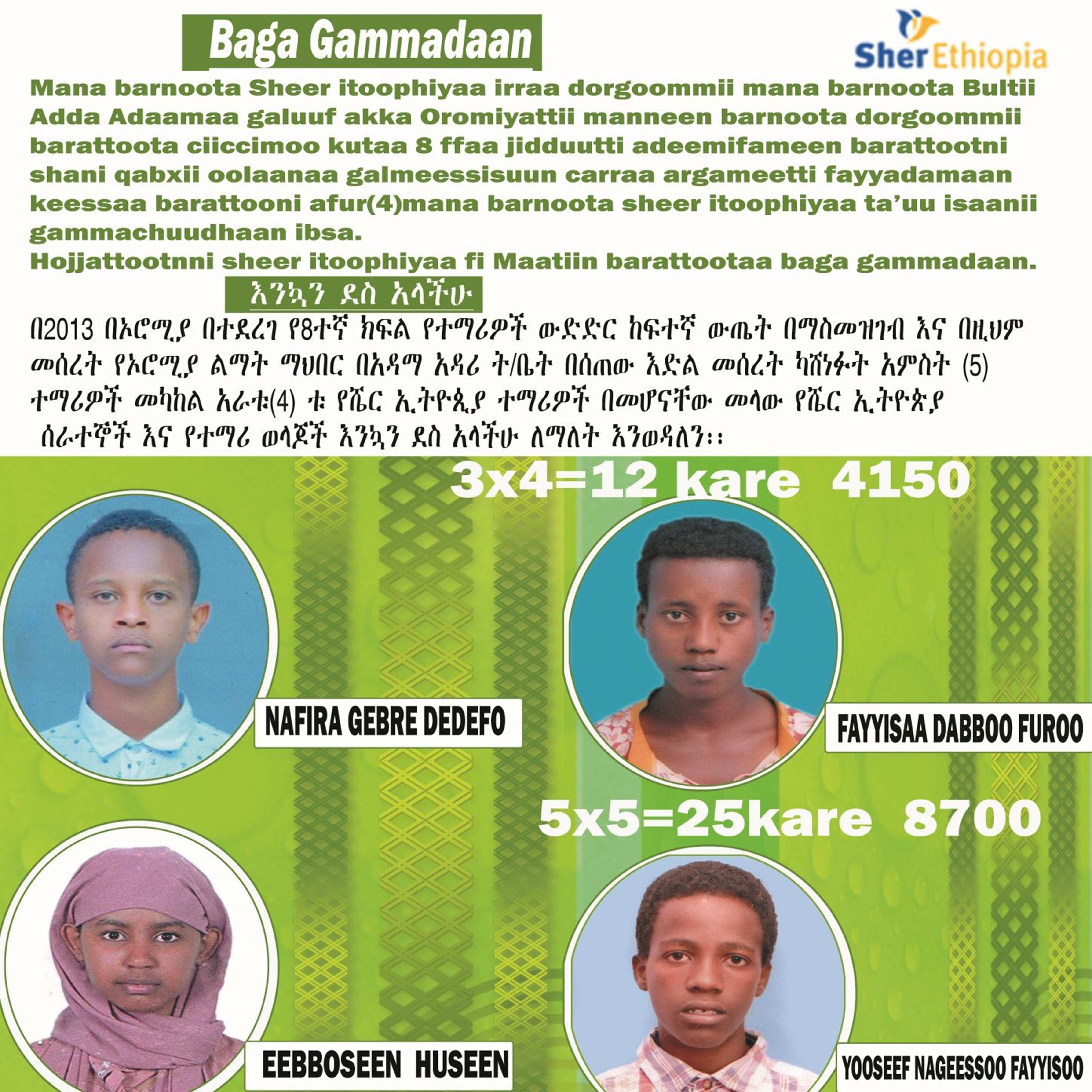 , 4 top studenten van Sher school geselecteerd voor Adama Boarding School
