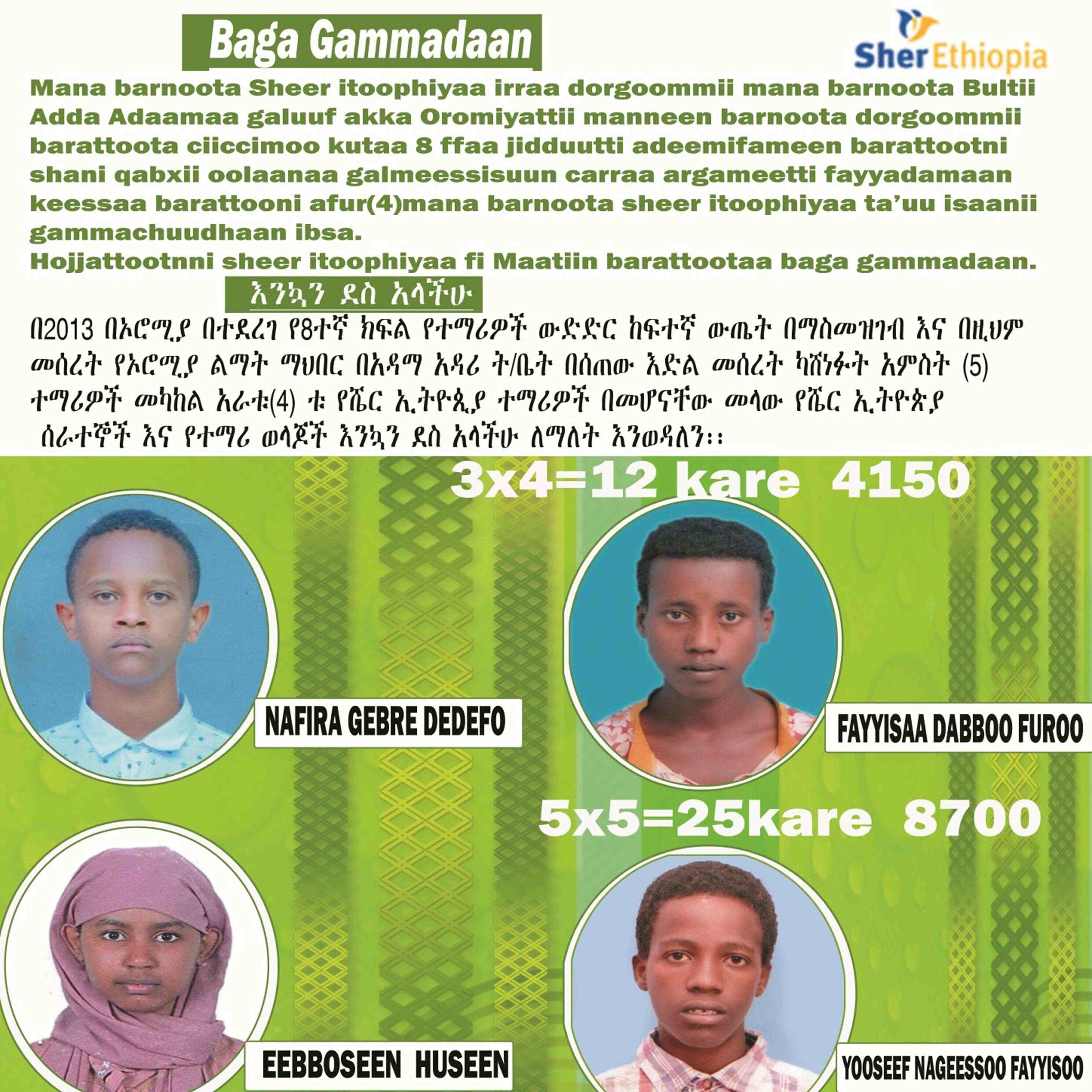 , 4 top students Sher school selected for Adama Boarding School